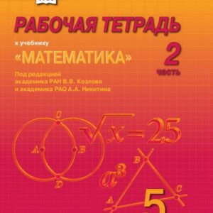 Козлов В.В.,Никитин А.А. Математика. 5 класс. Рабочая тетрадь. В 4 частях. Часть 2