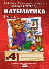 Гейдман Б.П., Мишарина И.Э., Зверева Е.А. Математика 3 класс. Рабочая тетрадь. Часть 4