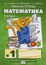 Гейдман Б.П., Мишарина И.Э., Зверева Е.А. Математика 3 класс. Рабочая тетрадь. Часть 1