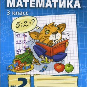 Гейдман Б.П., Мишарина И.Э., Зверева Е.А. Математика 3 класс. Рабочая тетрадь. Часть 2