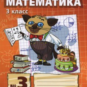 Гейдман Б.П., Мишарина И.Э., Зверева Е.А. Математика 3 класс. Рабочая тетрадь. Часть 3