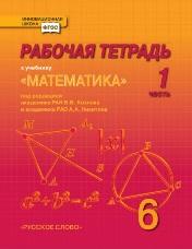Козлов В.В., Никитин А.А. Математика. 6 класс. Рабочая тетрадь. В 4-х частях. Часть 1