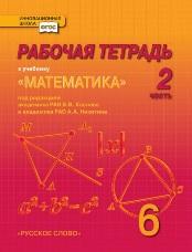 Козлов В.В., Никитин А.А. Математика. 6 класс. Рабочая тетрадь. В 4-х частях. Часть 2
