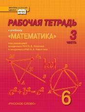 Козлов В.В., Никитин А.А. Математика. 6 класс. Рабочая тетрадь. В 4-х частях. Часть 3