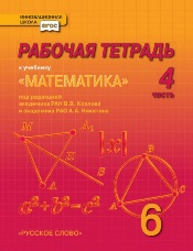 Козлов В.В., Никитин А.А. Математика. 6 класс. Рабочая тетрадь. В 4-х частях. Часть 4