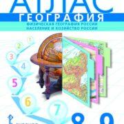 Банников С.В., Домогацких Е.М. География. Атлас. 8-9 класс
