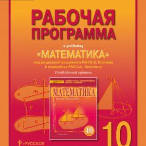Лебедева Е.В. Рабочая программа к учебнику «Математика: алгебра и начала математического анализа, геометрия». 10 класс. Углубленный уровень