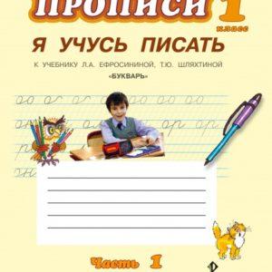 """Ефросинина Л.А., Шляхтина Т.Ю. Прописи """"Я учусь писать"""" В 3-х частях. Часть 1"""