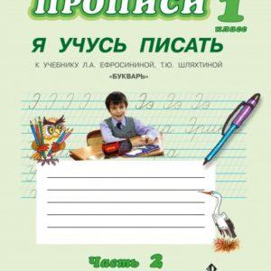 """Ефросинина Л.А., Шляхтина Т.Ю. Прописи """"Я учусь писать"""" В 3-х частях. Часть 2"""