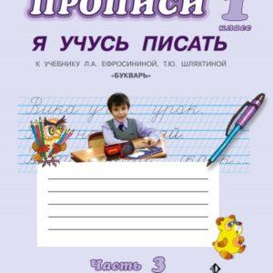 """Ефросинина Л.А., Шляхтина Т.Ю. Прописи """"Я учусь писать"""" В 3-х частях. Часть 3"""