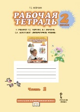 Меркин Г.С. Литературное чтение. 2 класс. Рабочая тетрадь. В 2-х частях. Часть 1