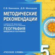 Банников С.В., Молодцов Д.В. География 5 класс: Методические рекомендации