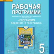 Болотникова Н.В., Банников С.В. География. Введение в географию 5 класс. Рабочая программа