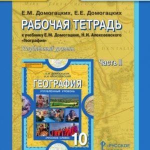Домогацких Е.М., Домогацких Е.Е. География 10 класс. Рабочая тетрадь. Часть 2. Углубленный уровень