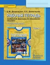 Домогацких Е.М., Домогацких Е.Е. География 11 класс. Рабочая тетрадь. Часть 1