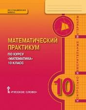 Козлов В.В., Никитин А.А., Белоносов В.С. Математика. 10 клacc. Математический практикум. Контрольно-измерительные материалы