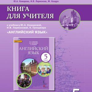 Комарова Ю.А., Ларионова И.В., Кондро М. Английский язык. 5 класс. Книга для учителя