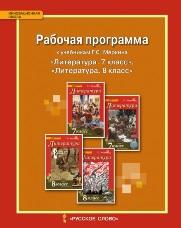 Соловьева Ф.Е. Литература. 7-8 класс. Рабочая программа