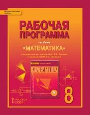 Лебедева Е.В. Рабочая программа к учебнику «Математика: алгебра и геометрия». 8 класс