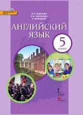 Комарова Ю.А., Ларионова И.В., Грейнджер К. Английский язык. 5 класс. Учебник. (+CD)