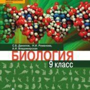 Данилов С.Б., Романова Н.И., Владимирская А.И. Биология. 9 клacc. Учебник