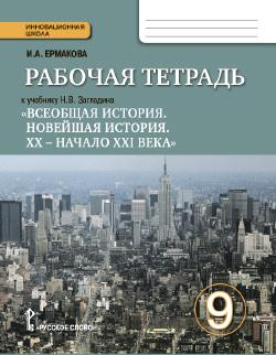 Ермакова И.А. Всеобщая история. Новейшая история. 9 клacc. Рабочая тетрадь