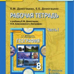 Домогацких Е.М., Домогацких Е.Е. География 8 класс. Рабочая тетрадь. В 2 частях. Часть 1