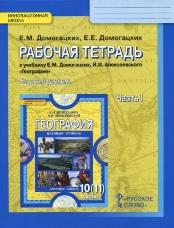 Домогацких Е.М., Домогацких Е.Е. География. 10-11 класс. Рабочая тетрадь. В 2-х частях. Часть 1. Базовый уровень
