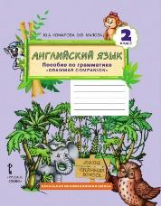 """Комарова Ю.А., Малова О.В. Английский язык. Пособие по грамматике """"Grammar companion"""" 2 класс"""