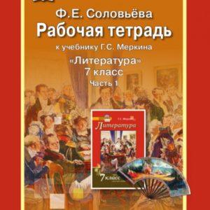 Соловьева Ф.Е. Литература. 7 класс. Рабочая тетрадь. В 2-х частях. Часть 1
