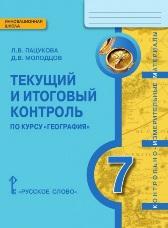 Пацукова Л.В., Молодцов Д.В. География. 7 класс. Текущий и итоговый контроль. Контрольно-измерительные материалы