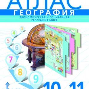Фетисов А., Банников С.В. География. Атлас 10-11 класс. Базовый уровень