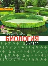 Исаева Т.А., Романова Н.И. Биология. 6 класс. Учебник