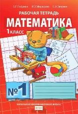 Гейдман Б.П., Мишарина И.Э., Зверева Е.А. Математика 1 класс. Рабочая тетрадь. Часть 1