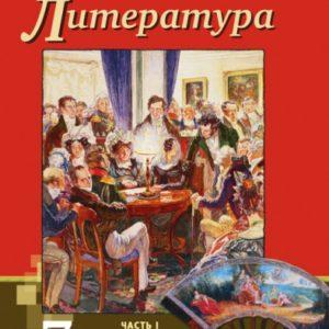 Меркин Г.С. Литература. 7 класс. Учебник. В 2-х частях. Часть 1