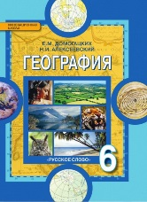 Домогацких Е.М., Алексеевский Н.И. География. 6 клacc. Учебник