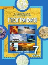 Домогацких Е.М., Алексеевский Н.И. География. Учебник. 7 клacc. В 2-х частях. Часть 1