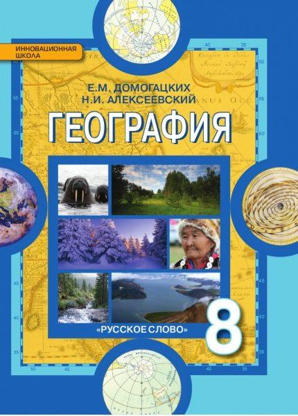 Домогацких Е.М., Алексеевский Н.И. География 8 клacc. Учебник. ФГОС