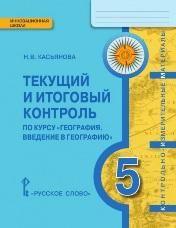 Касьянова Н.В. География. Введение в географию. 5 класс. Текущий и итоговый контроль. Контрольно-измерительные материалы