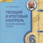 Ряховский С.В. География 6 класс: Текущий и итоговый контроль: контрольно-измерительные материалы