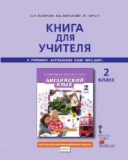 Комарова Ю.А., Ларионова И.В., Перретт Ж. Английский язык. Brilliant. 2 клacc. Книга для учителя