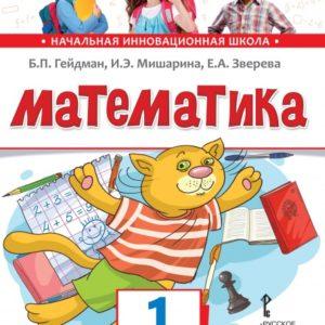 Гейдман Б.П., Мишарина И.Э., Зверева Е.А. Математика 1 класс. Учебник. Часть 1 (первое полугодие)