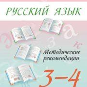 Полякова А.В., Песняева Н.А. Русский язык. Методические рекомендации. 3-4 классы