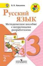 Канакина В.П. Русский язык. Методическое пособие с поурочными разработками. 3 класс. В 2-х частях. Часть 2