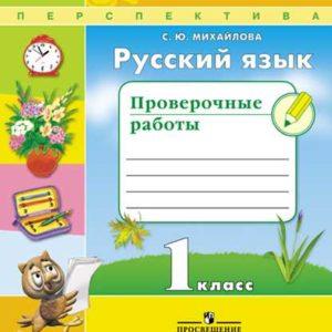 Михайлова С.Ю. Русский язык. Проверочные работы. 1 класс