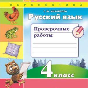 Михайлова С.Ю. Русский язык. Проверочные работы. 4 класс