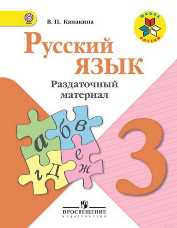 Канакина В.П. Русский язык. Раздаточный материал. 3 класс