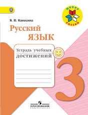 Канакина В.П. Русский язык. Тетрадь учебных достижений. 3 класс