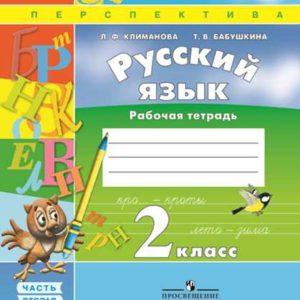 Климанова Л.Ф., Бабушкина Т.В. Русский язык. Рабочая тетрадь. 2 класс. В 2-х частях. Часть 2