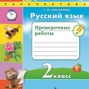 Михайлова С.Ю. Русский язык. Проверочные работы. 2 класс